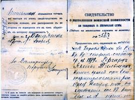 Russian document related to G.J. Thielmann's state service